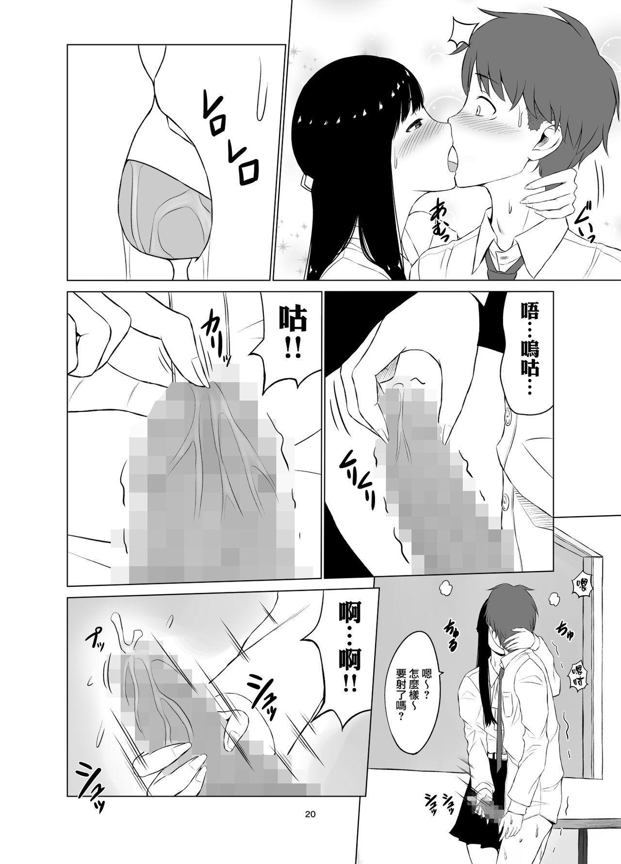 Inwai Kakei Gakuen 20