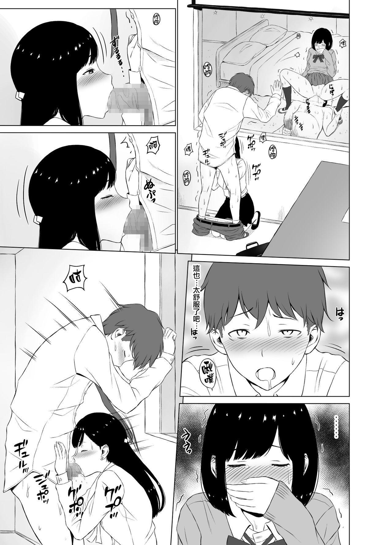 Inwai Kakei Gakuen 23
