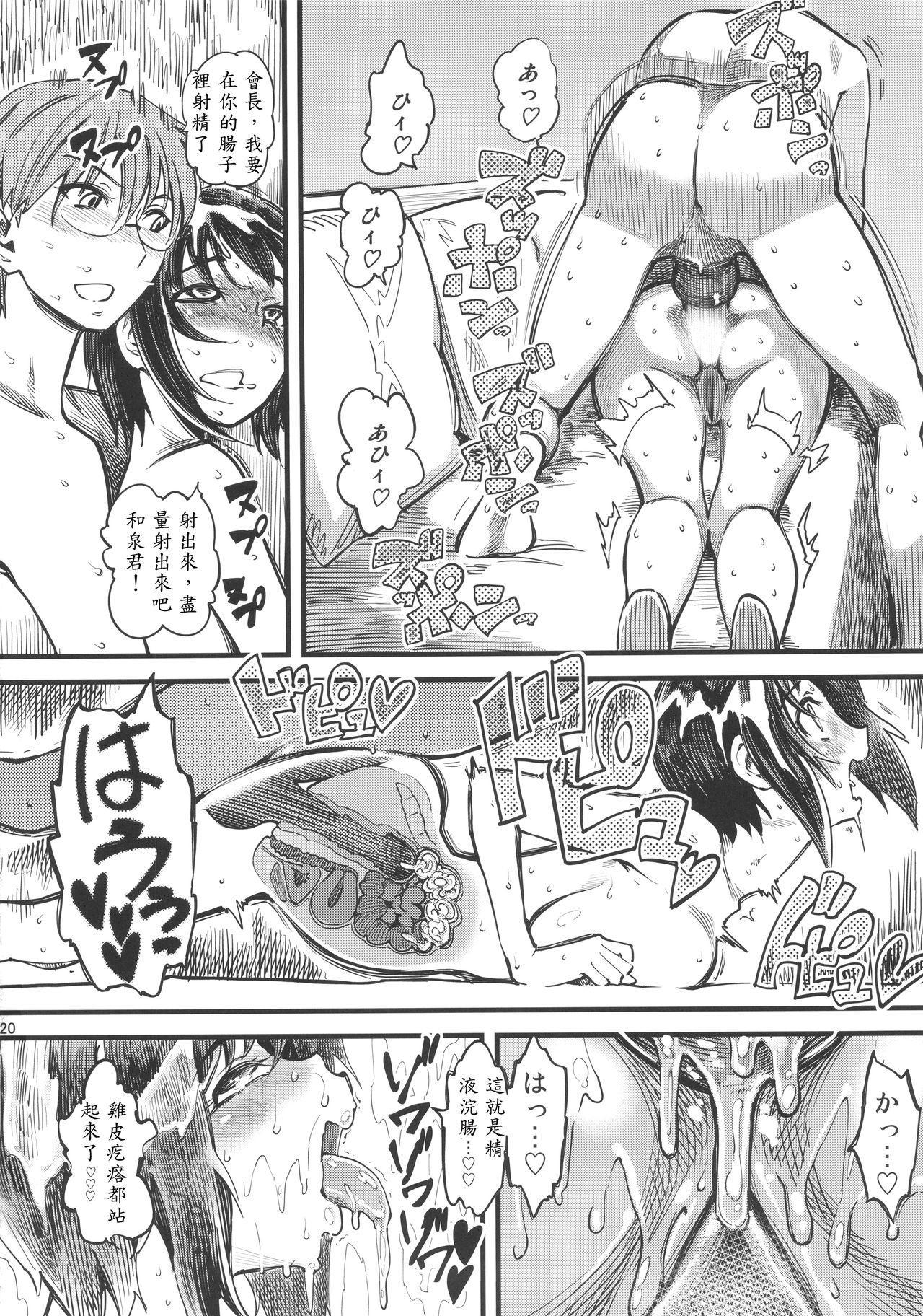 Kyuujitsu wa Zutto SEX 21