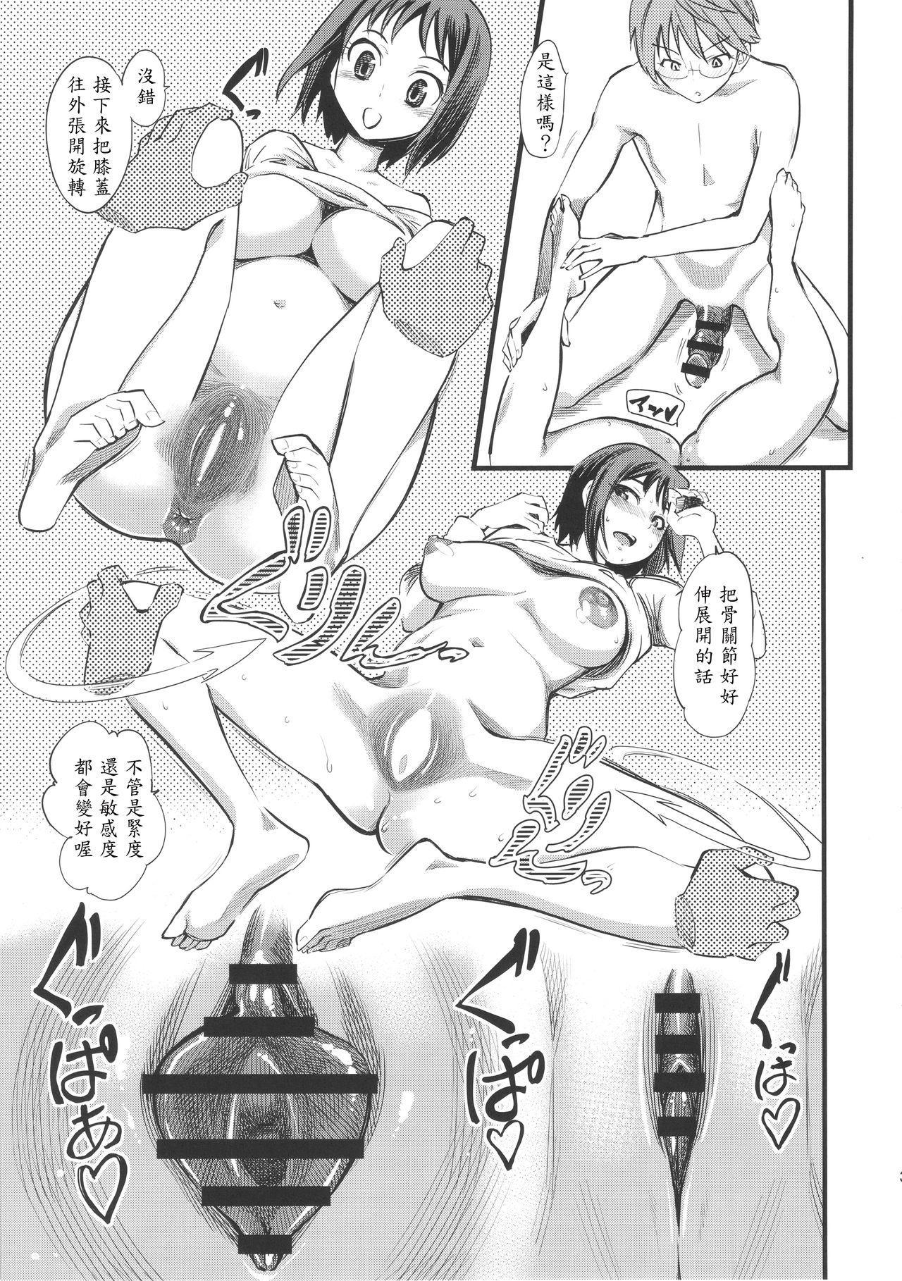 Kyuujitsu wa Zutto SEX 4