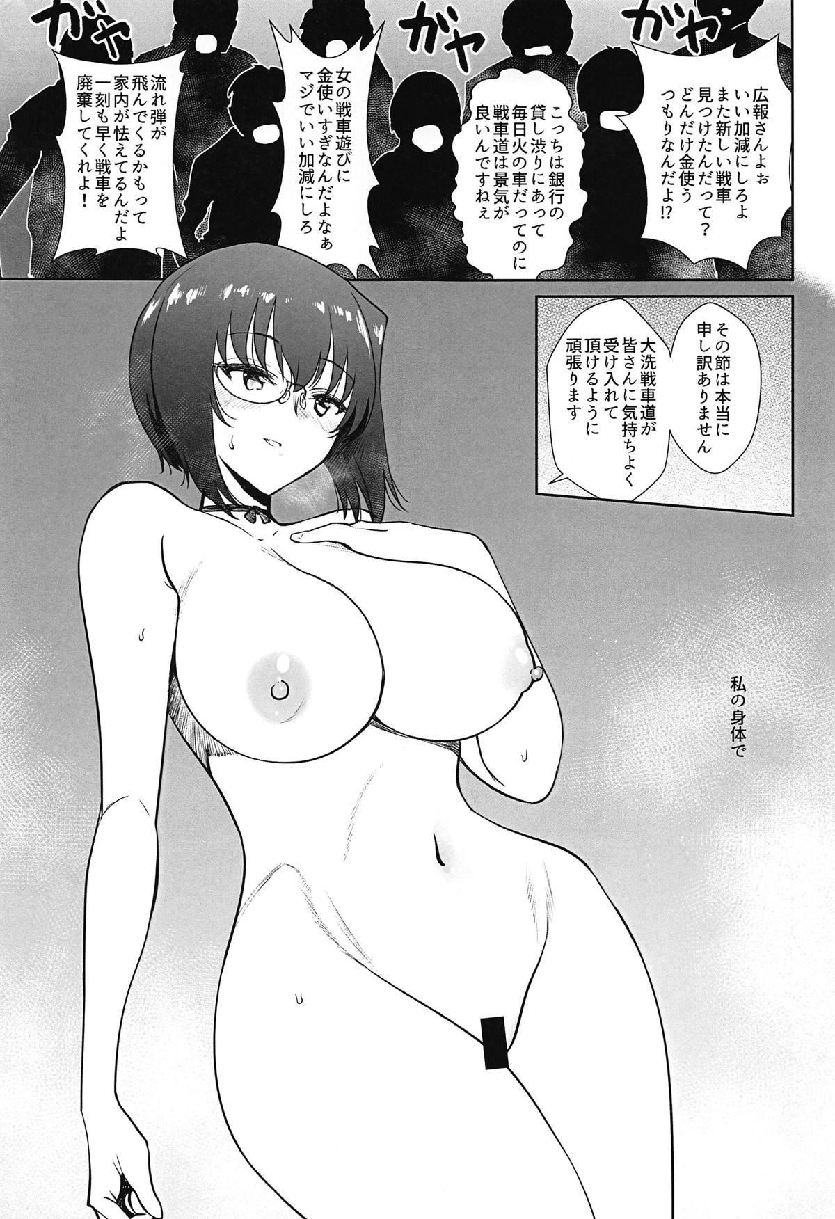 Senshadou Gaiden 3
