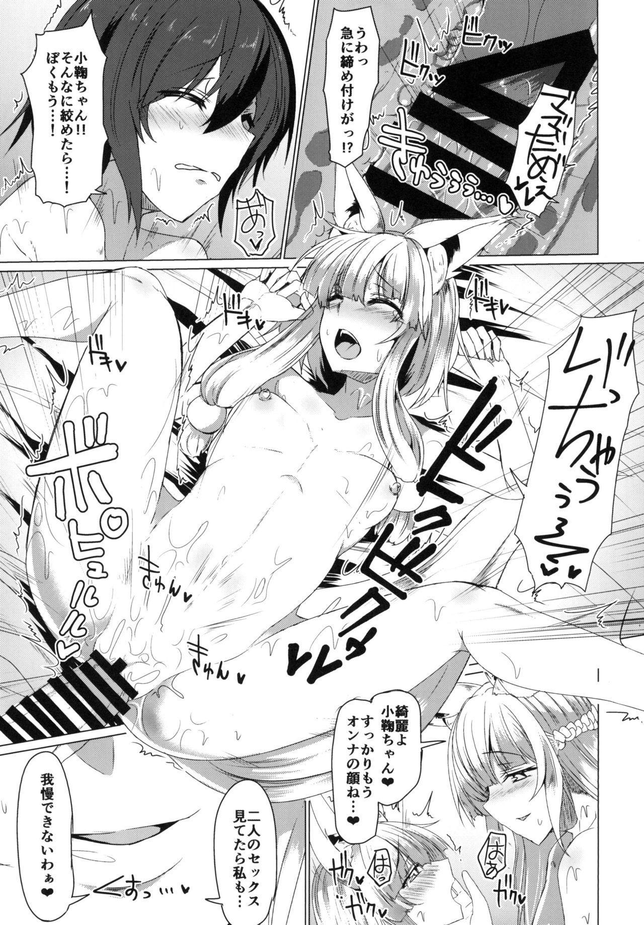 Kitsune no Oyako ni Goyoujin! 14