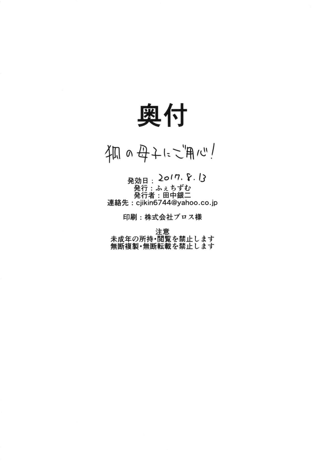 Kitsune no Oyako ni Goyoujin! 25