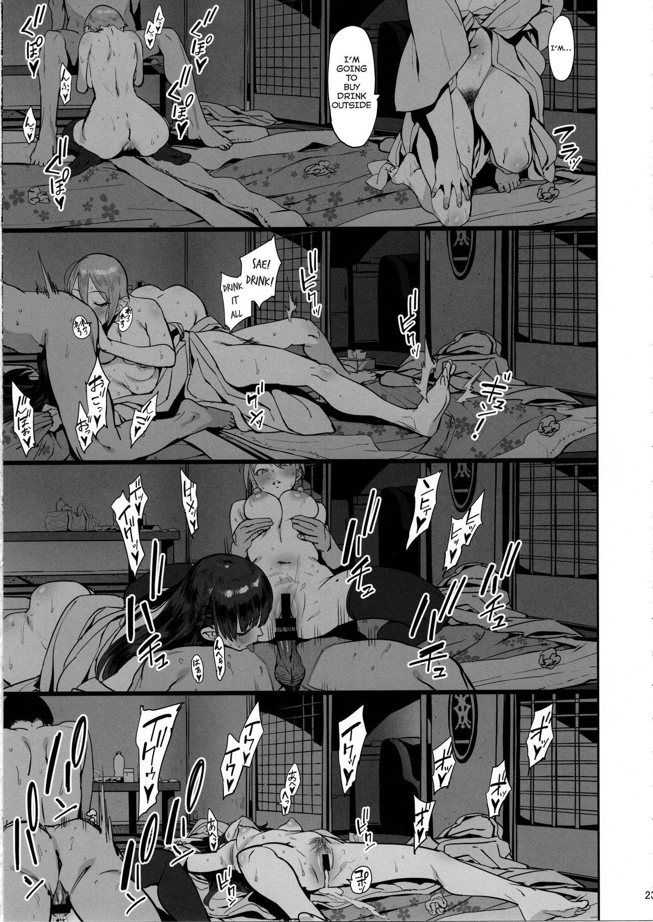 Himegoto Komachi 21