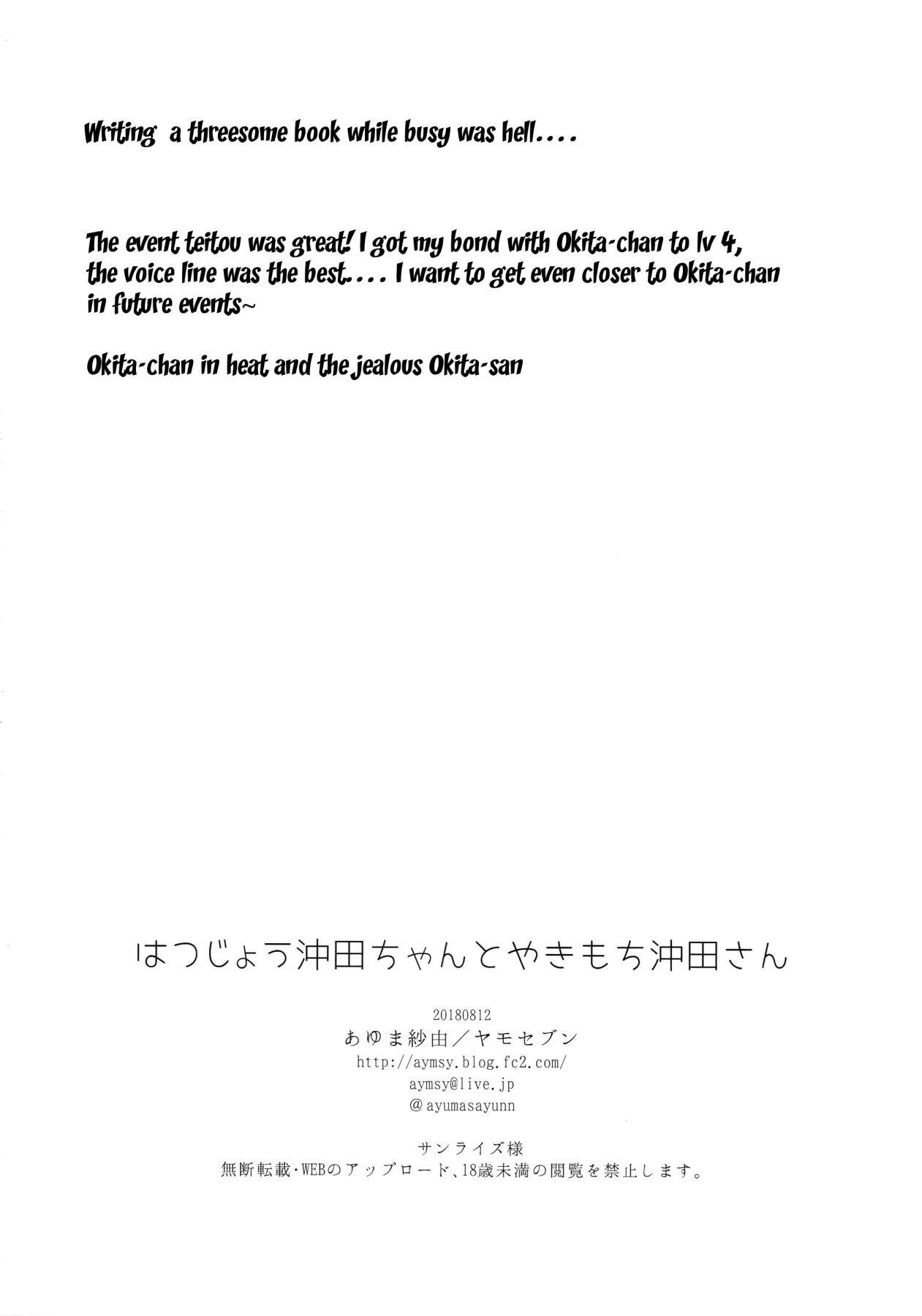 (C94) [Yamo7 (Ayuma Sayu)] Hatsujou Okita-chan to Yakimochi Okita-san (Fate/Grand Order) [English] {Doujins.com} 23