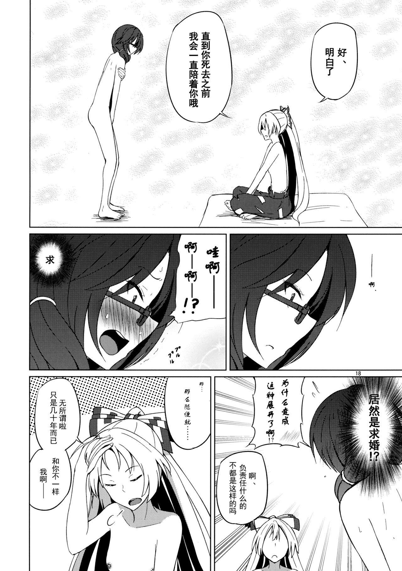 Onnanoko Doushi nante Zettai Okashii!! 16