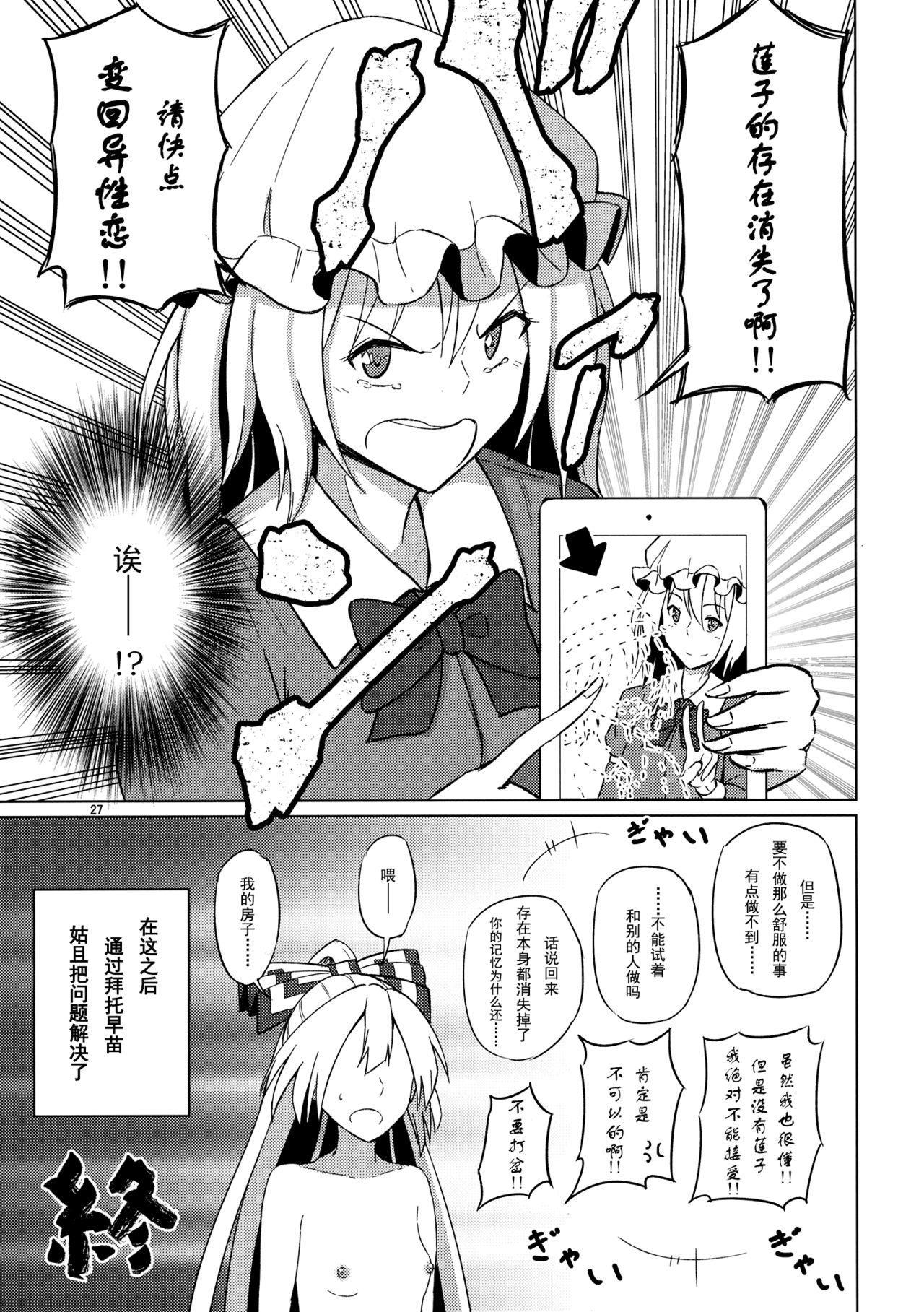 Onnanoko Doushi nante Zettai Okashii!! 25