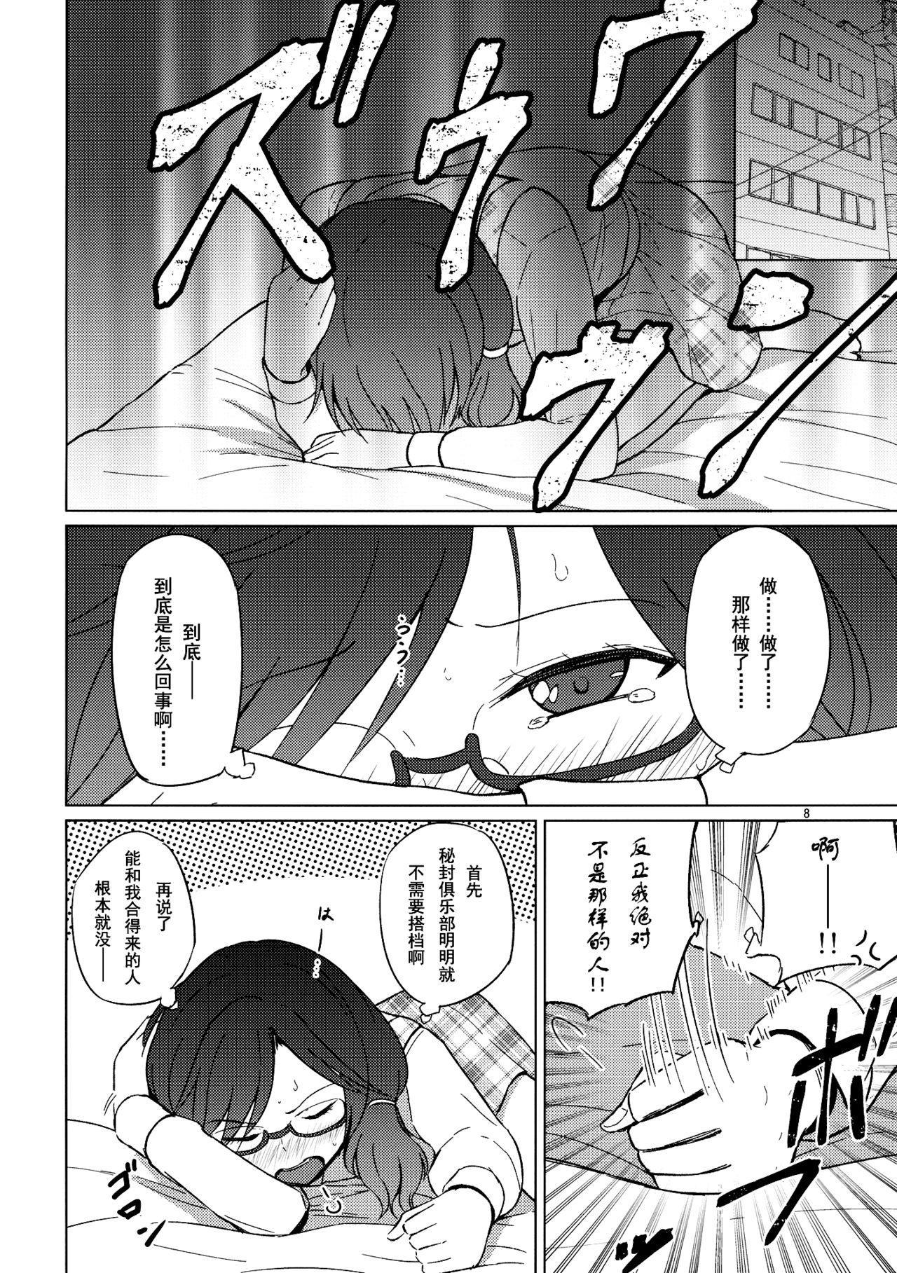 Onnanoko Doushi nante Zettai Okashii!! 6