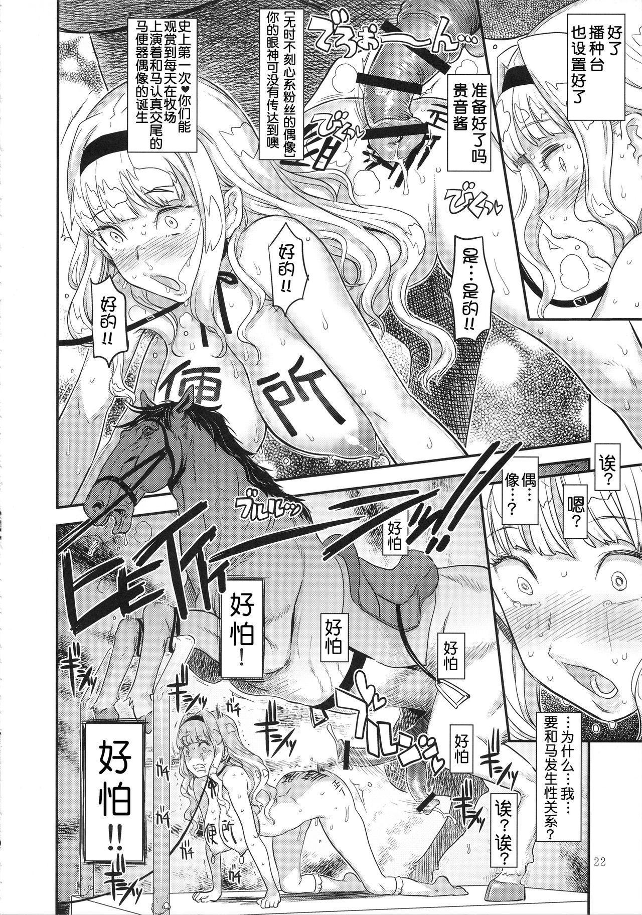 Koukai Tanetsuke Hentai Koubi 2 20