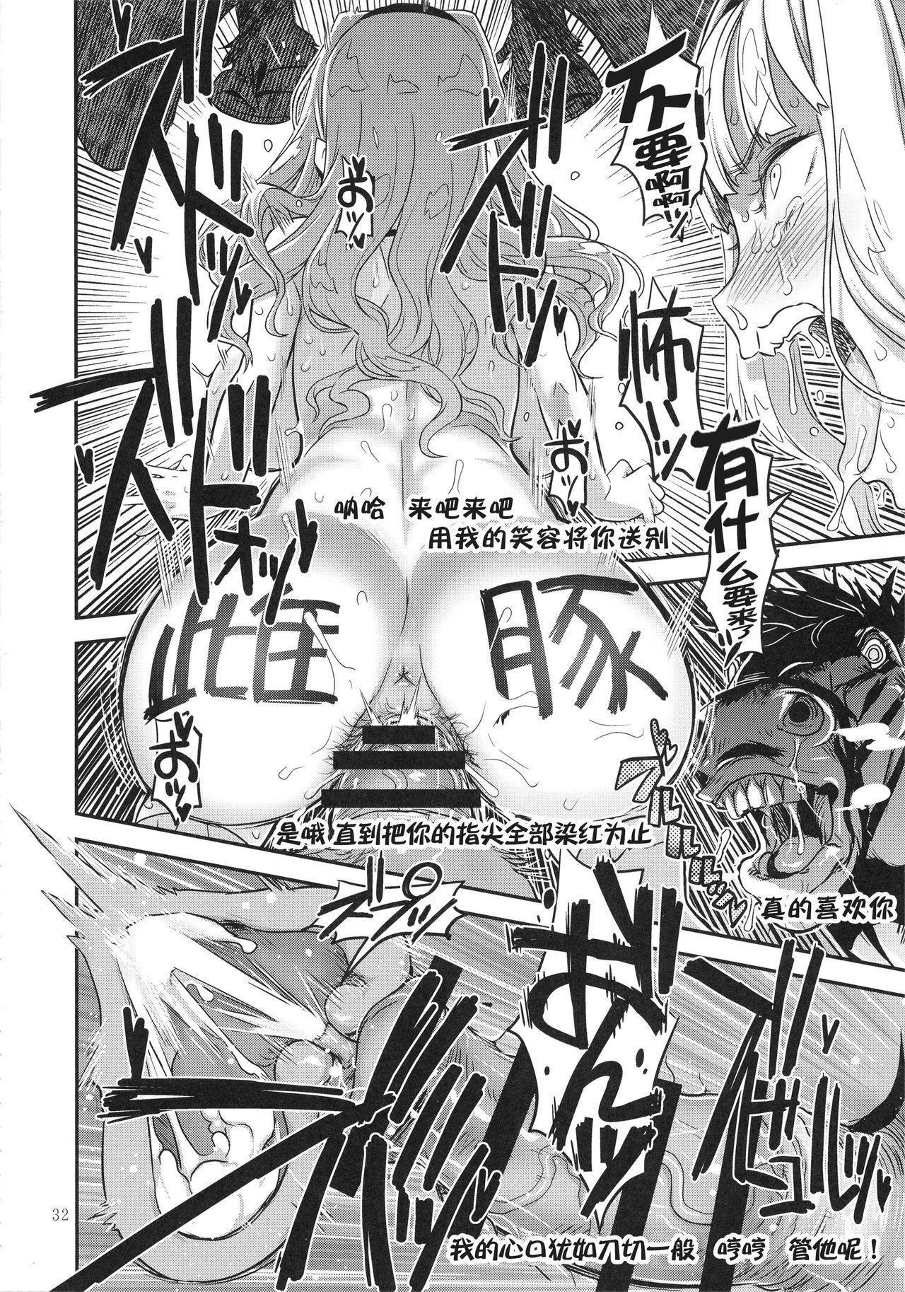 Koukai Tanetsuke Hentai Koubi 2 30