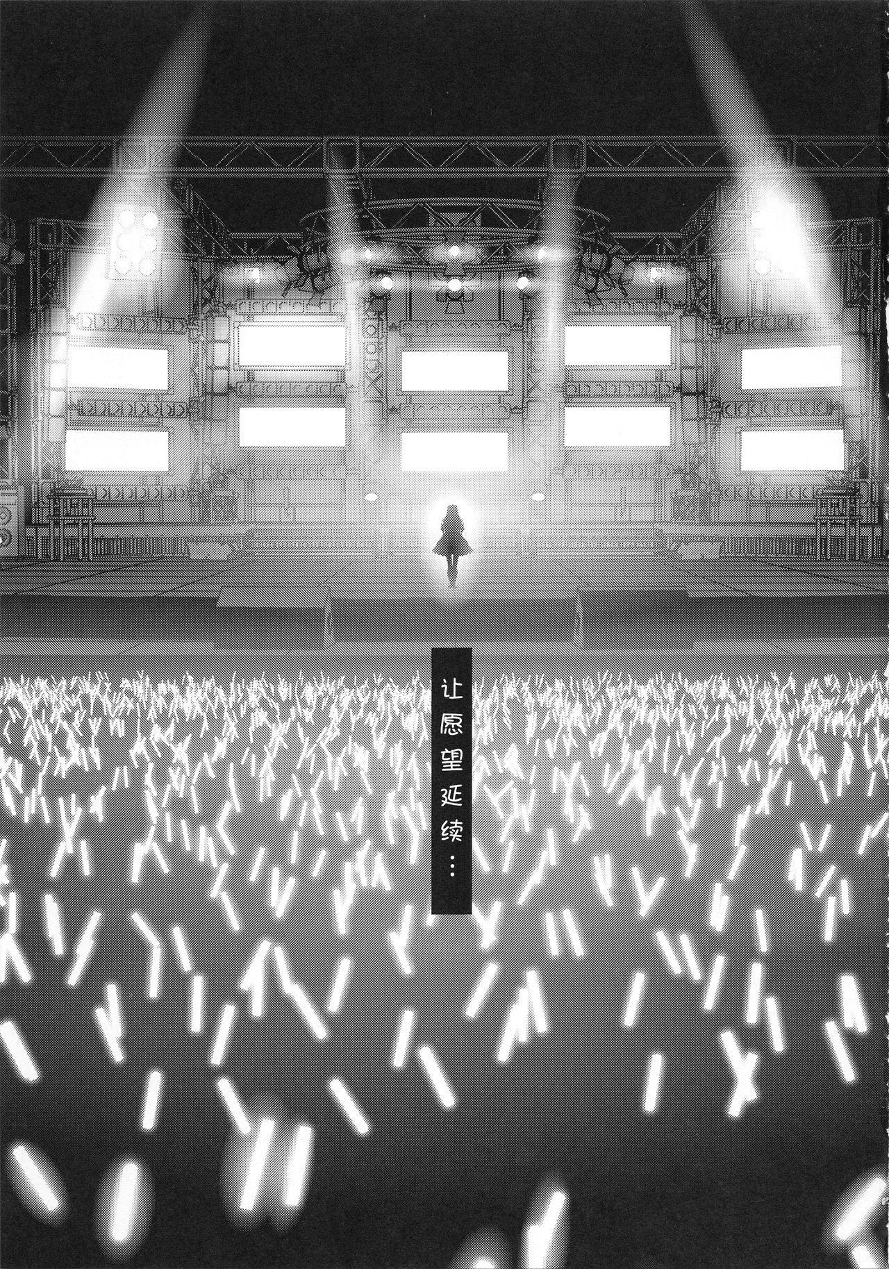 Koukai Tanetsuke Hentai Koubi 2 33