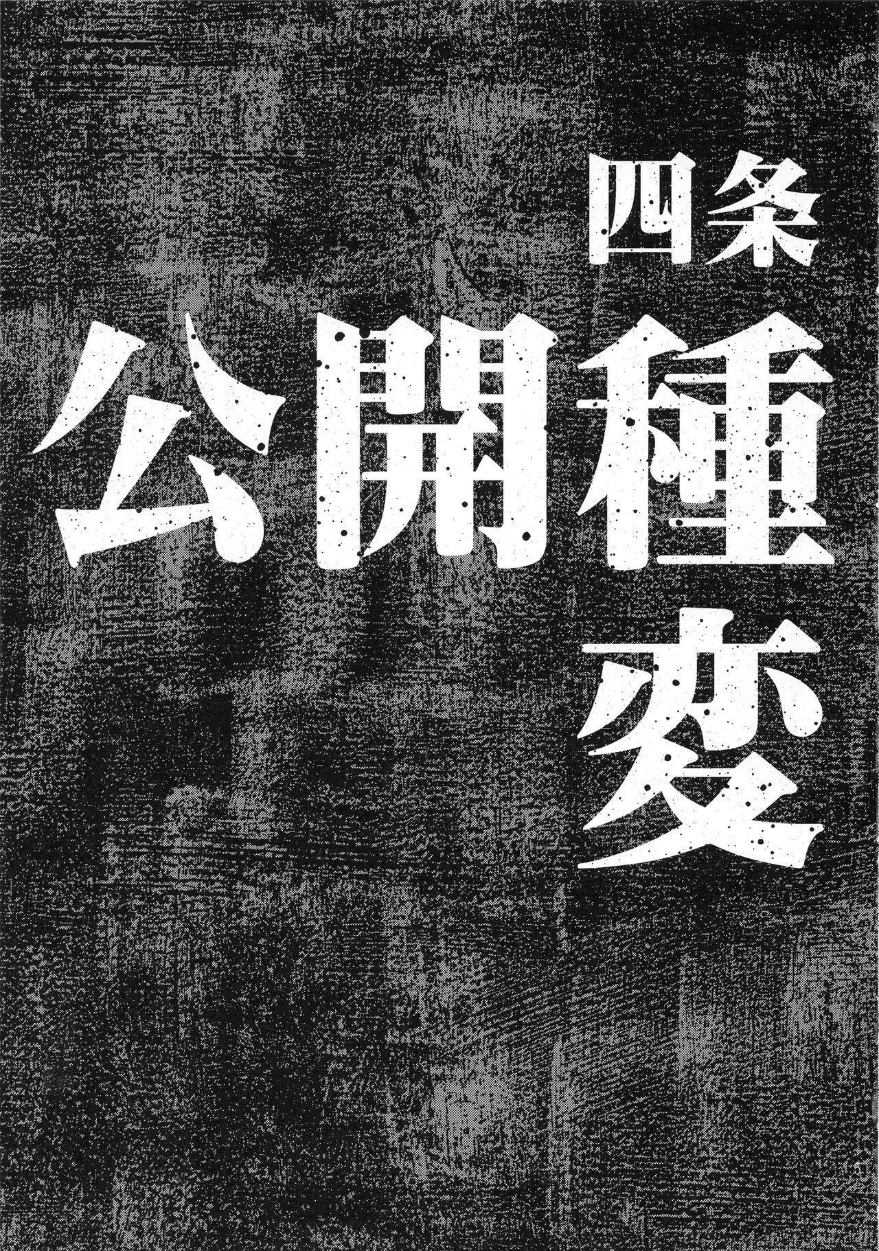 Koukai Tanetsuke Hentai Koubi 2 3