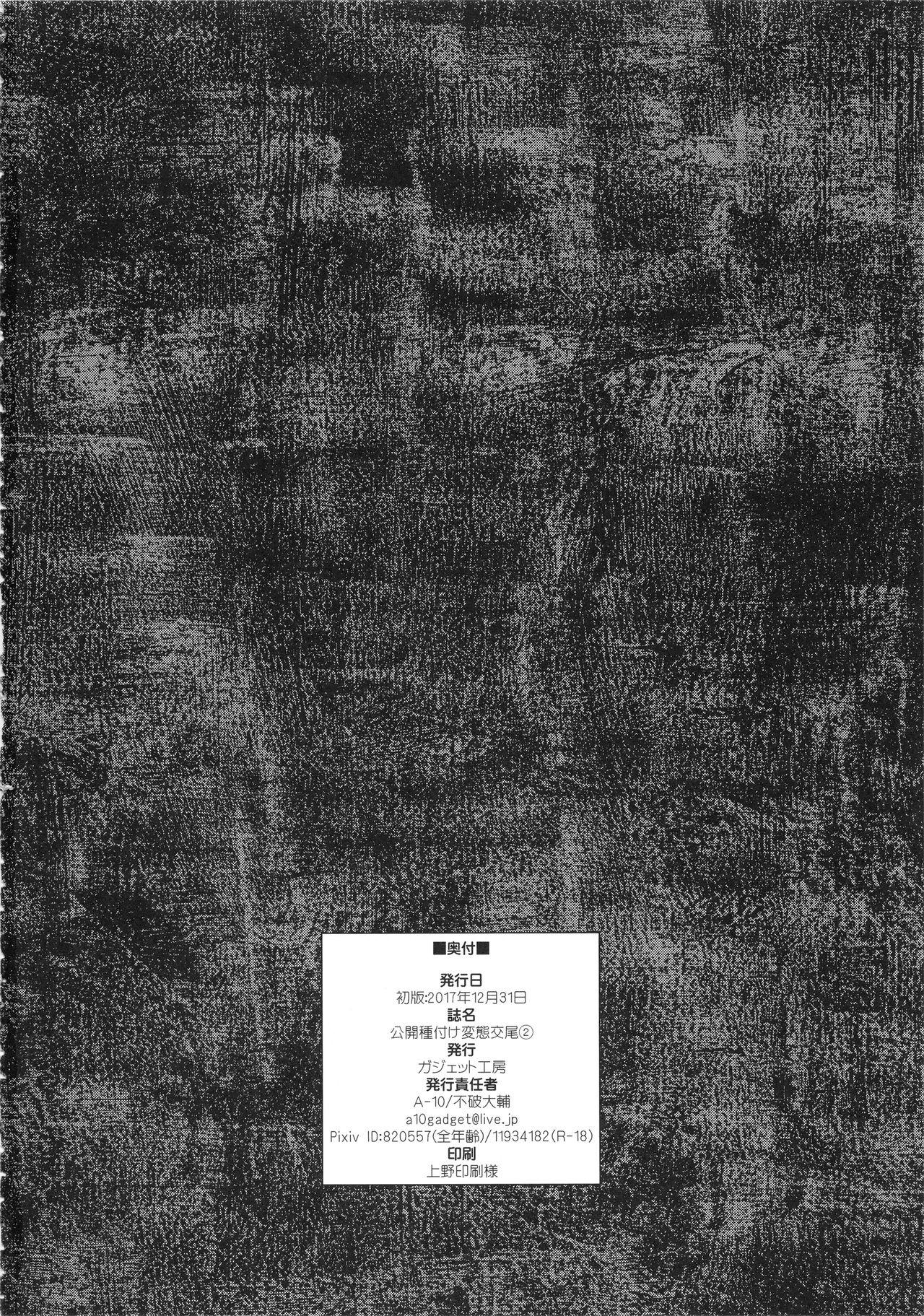 Koukai Tanetsuke Hentai Koubi 2 40