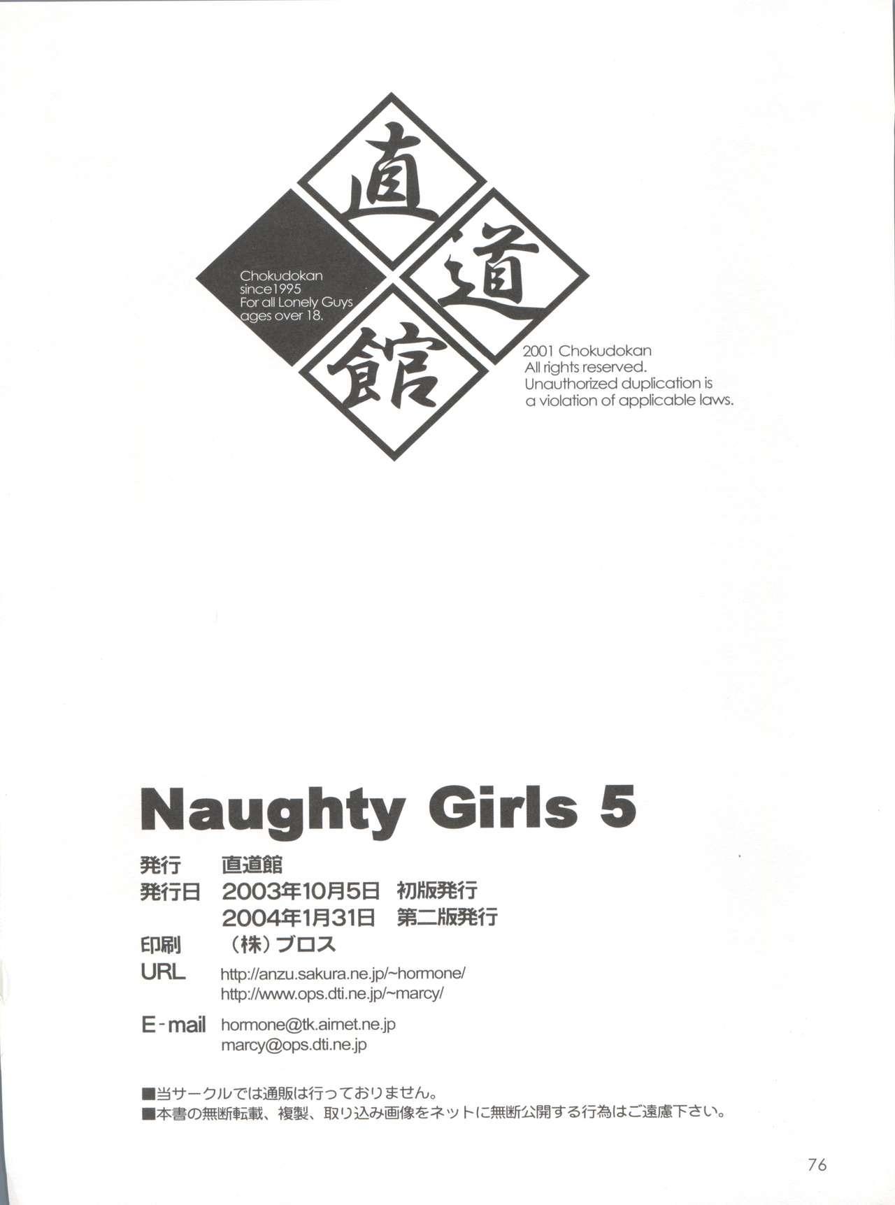 Naughty Girls 5 77