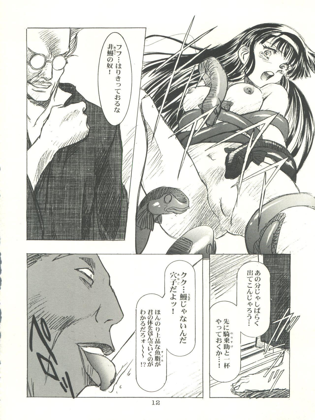 Sakura-Ame CROQUIS 11