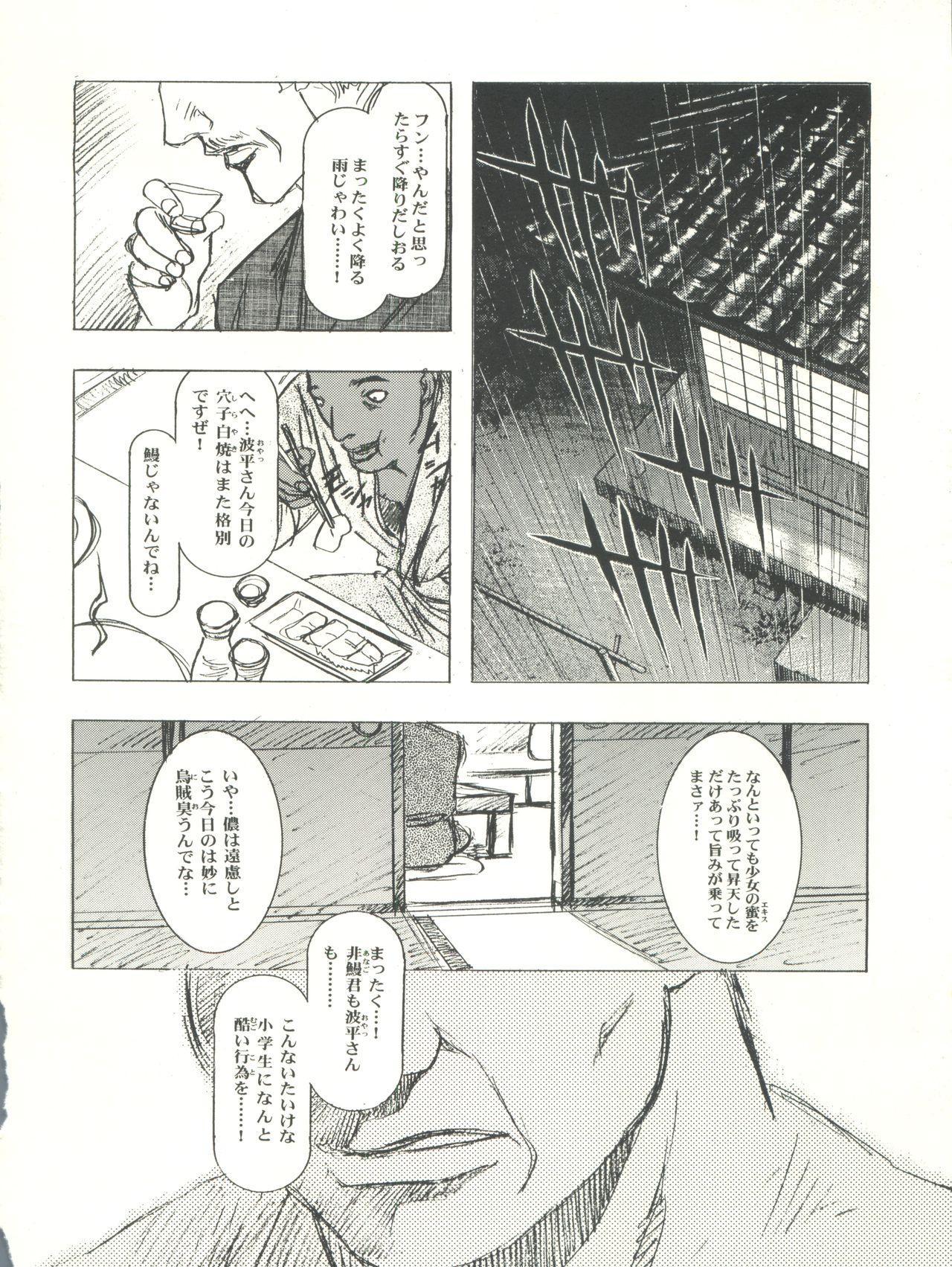 Sakura-Ame CROQUIS 17