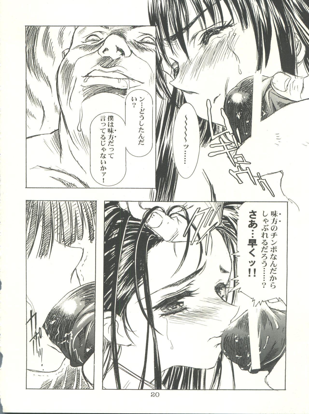 Sakura-Ame CROQUIS 19