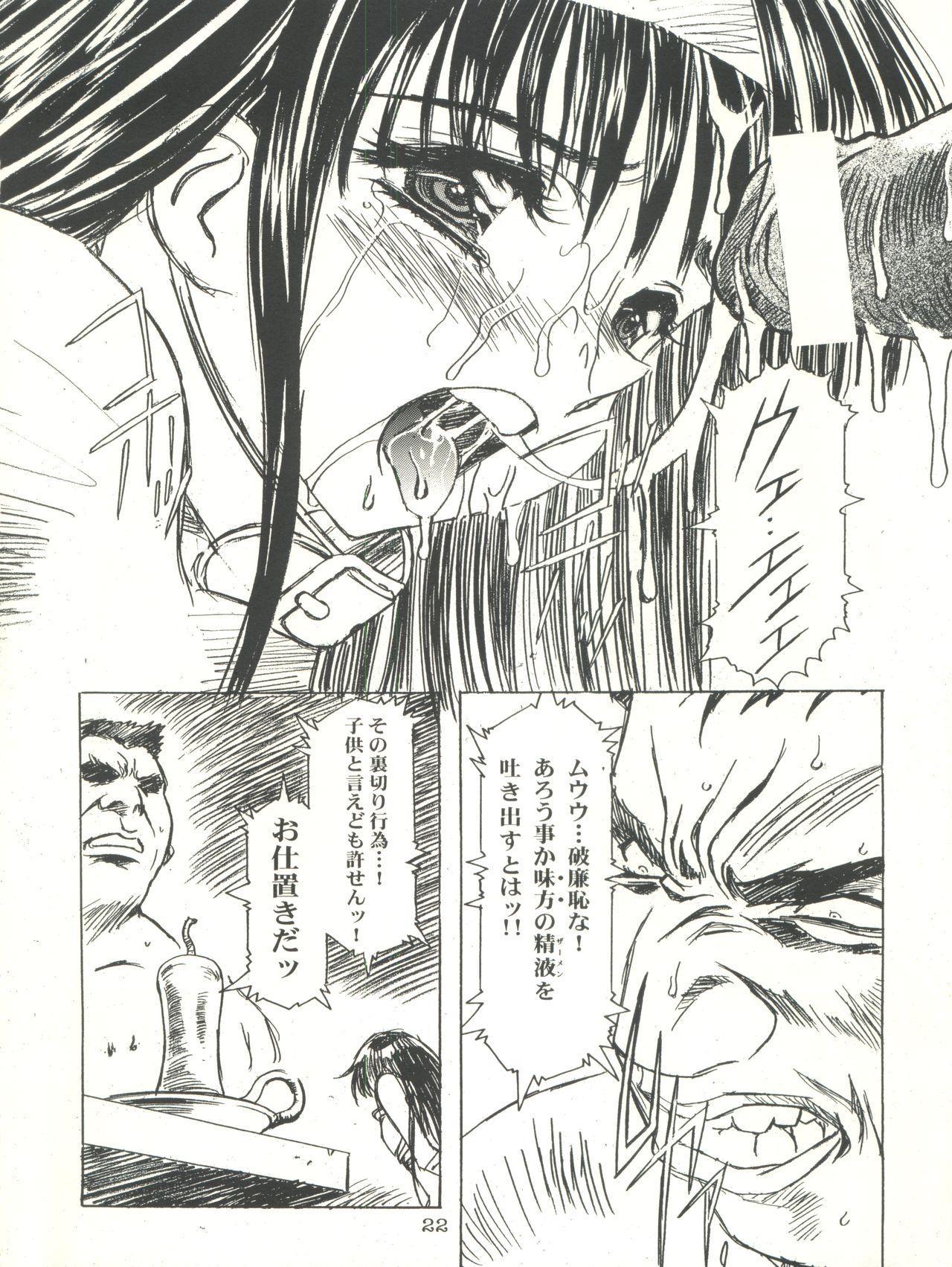 Sakura-Ame CROQUIS 21