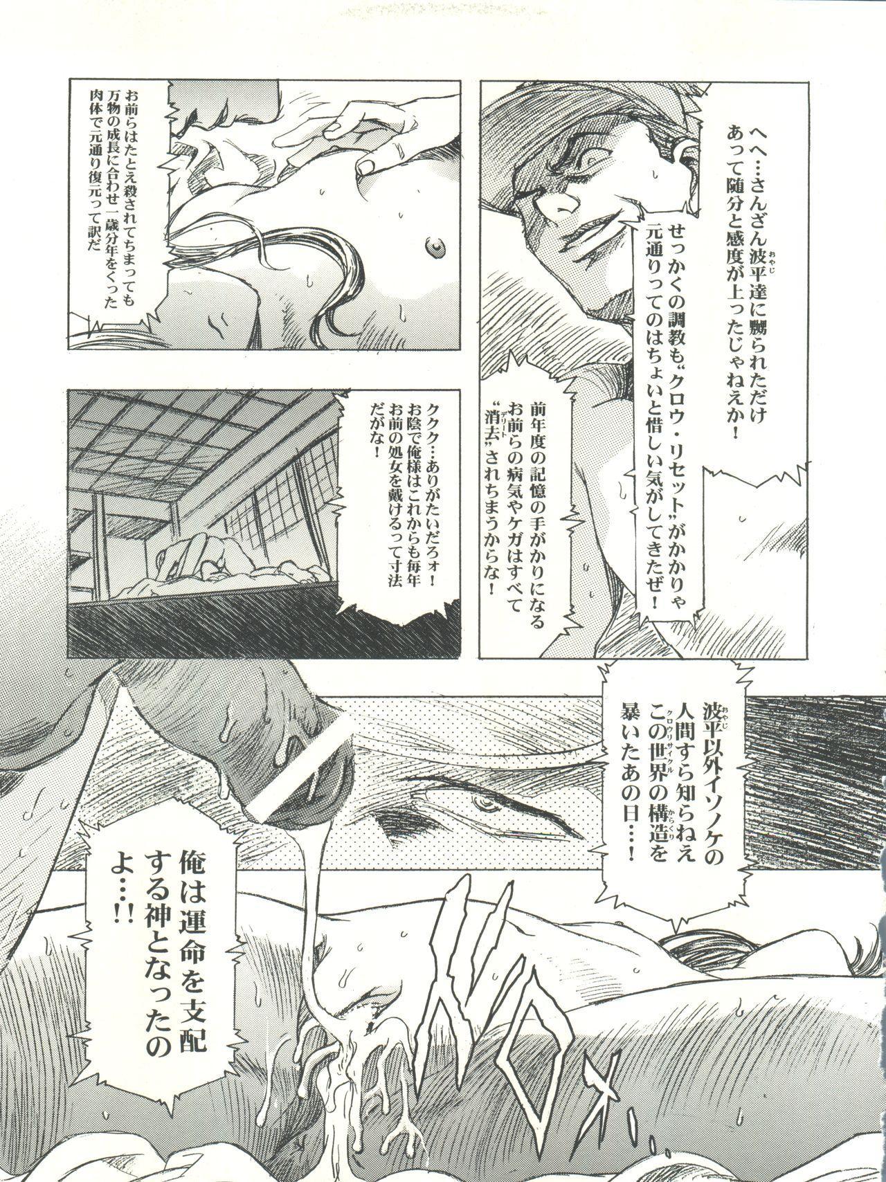 Sakura-Ame CROQUIS 34