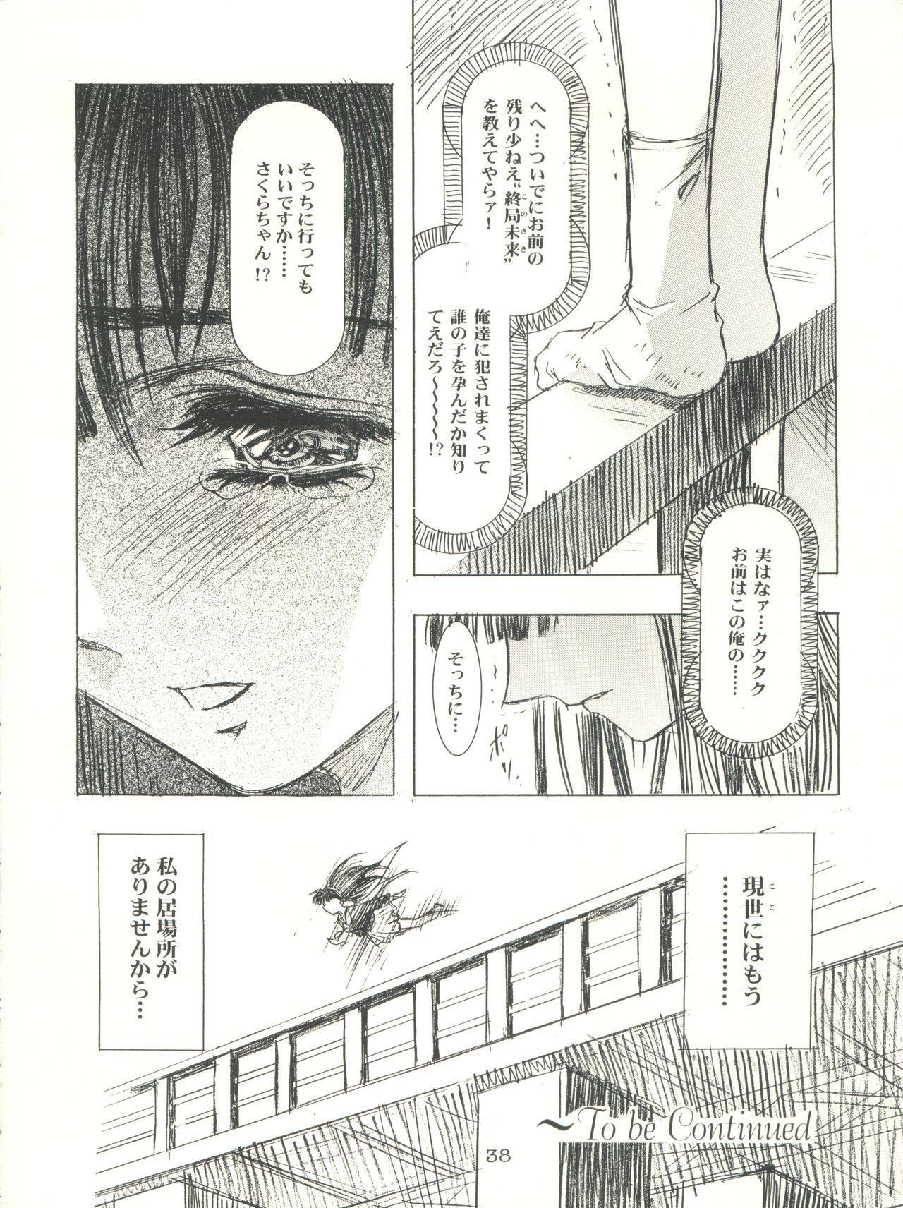 Sakura-Ame CROQUIS 37
