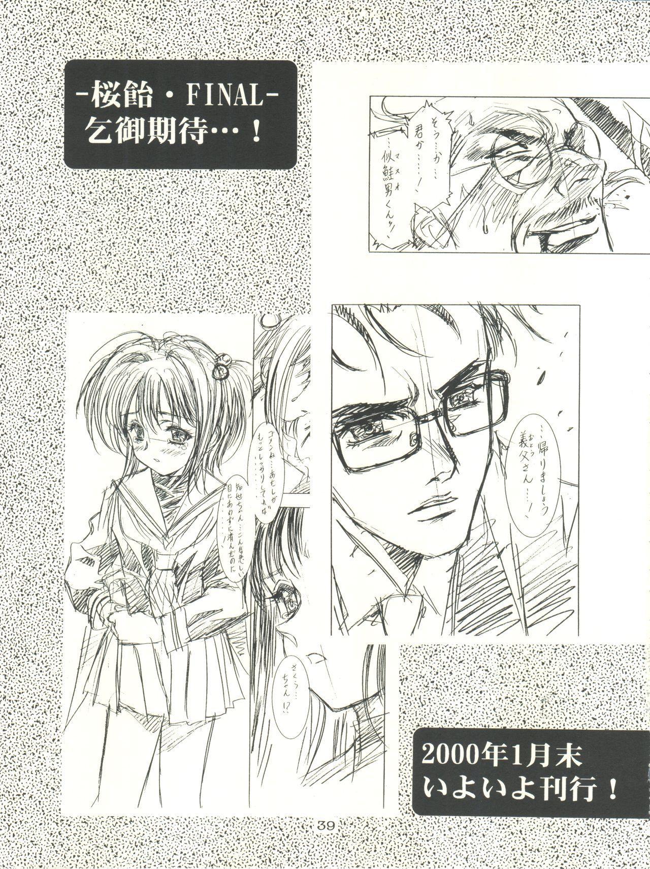 Sakura-Ame CROQUIS 38