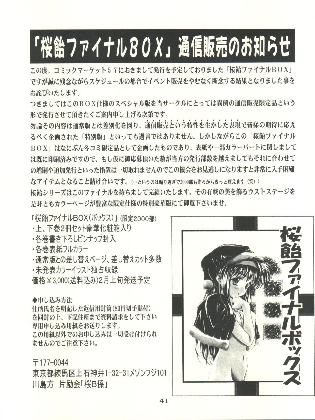 Sakura-Ame CROQUIS 40