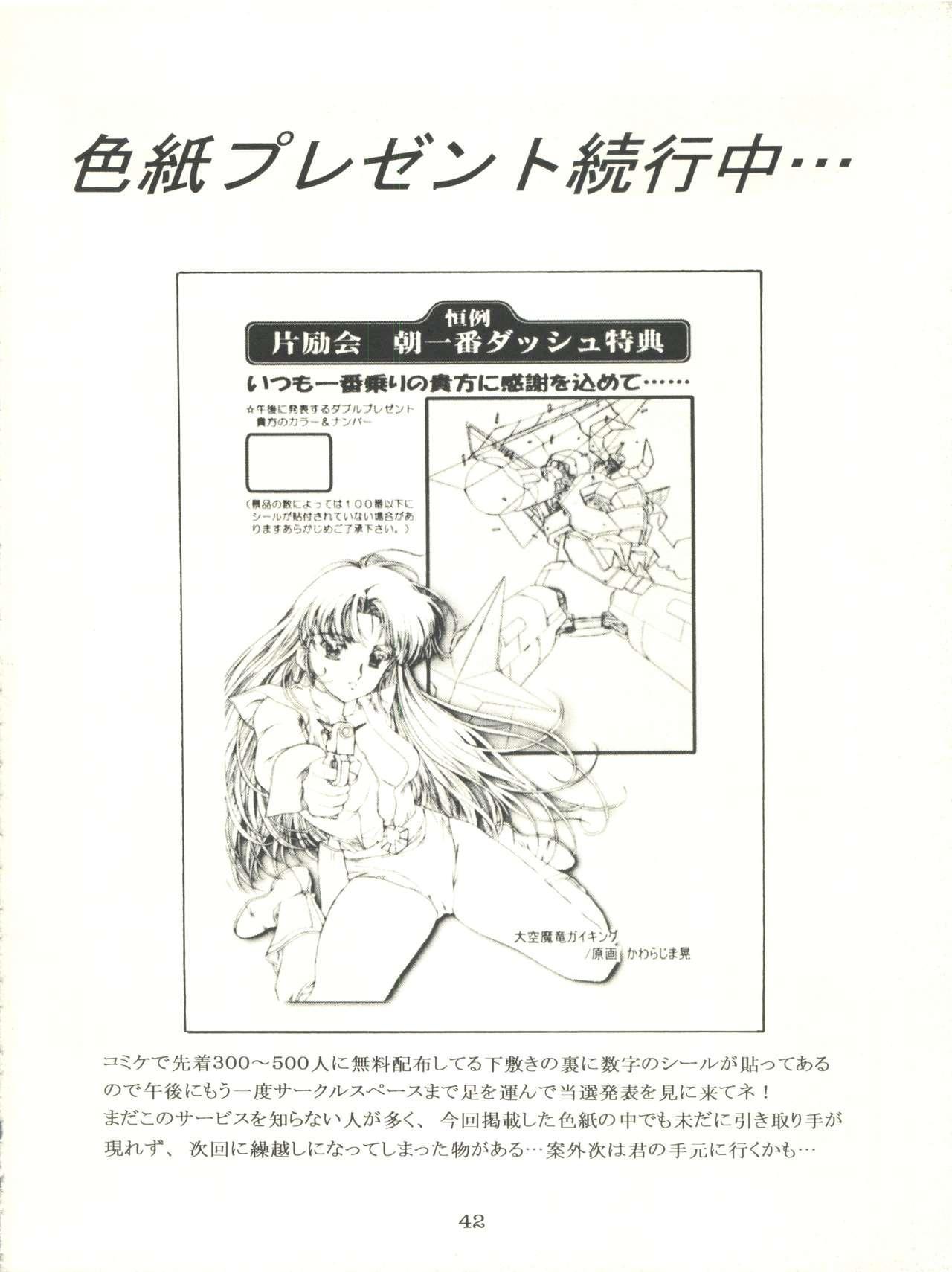 Sakura-Ame CROQUIS 41