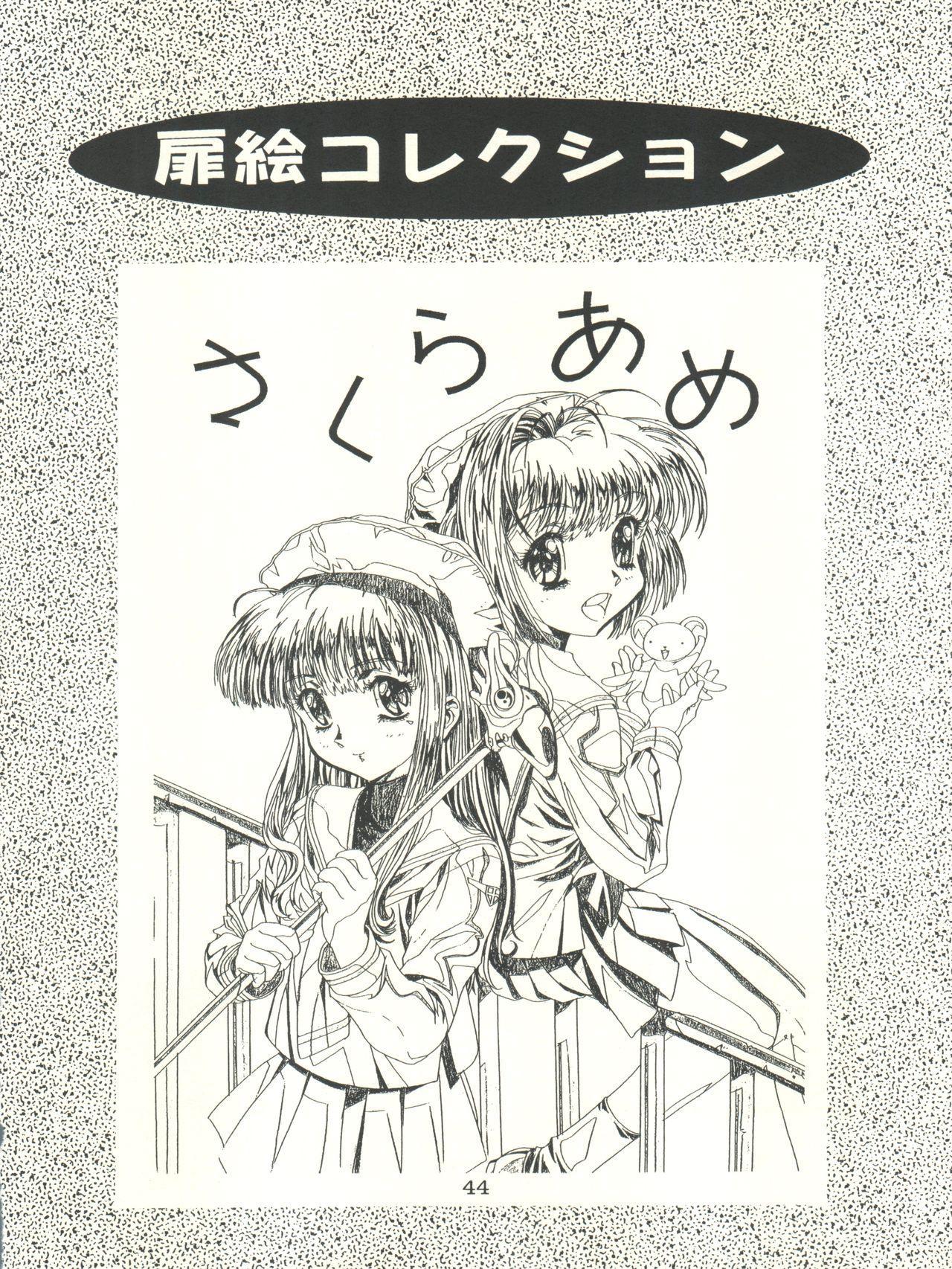 Sakura-Ame CROQUIS 43