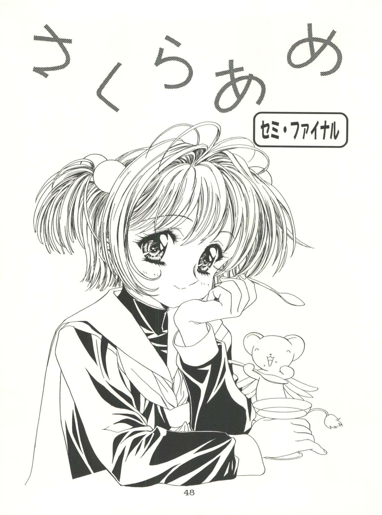 Sakura-Ame CROQUIS 47