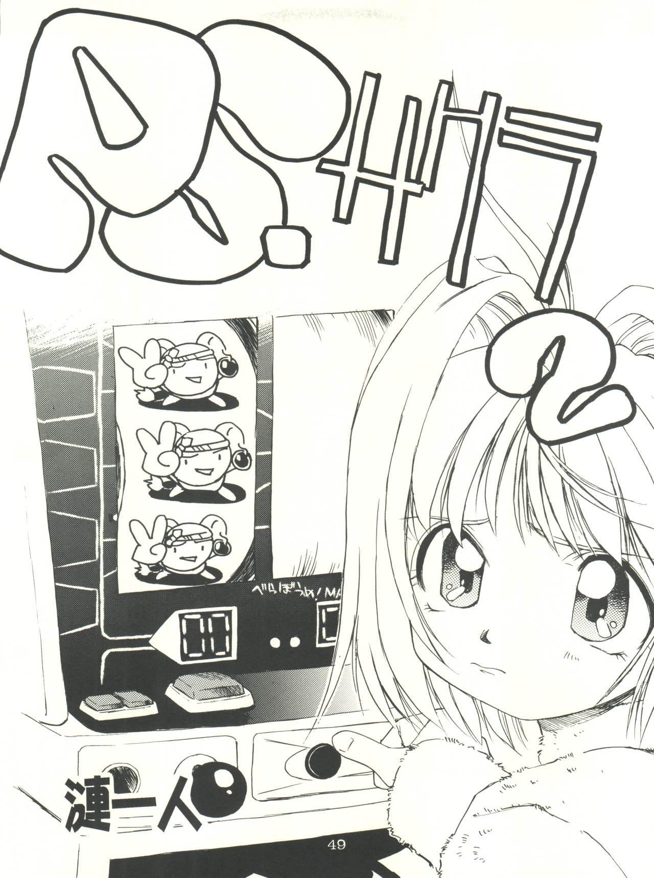 Sakura-Ame CROQUIS 48