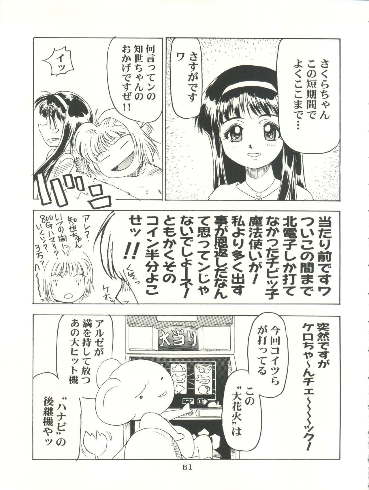 Sakura-Ame CROQUIS 50