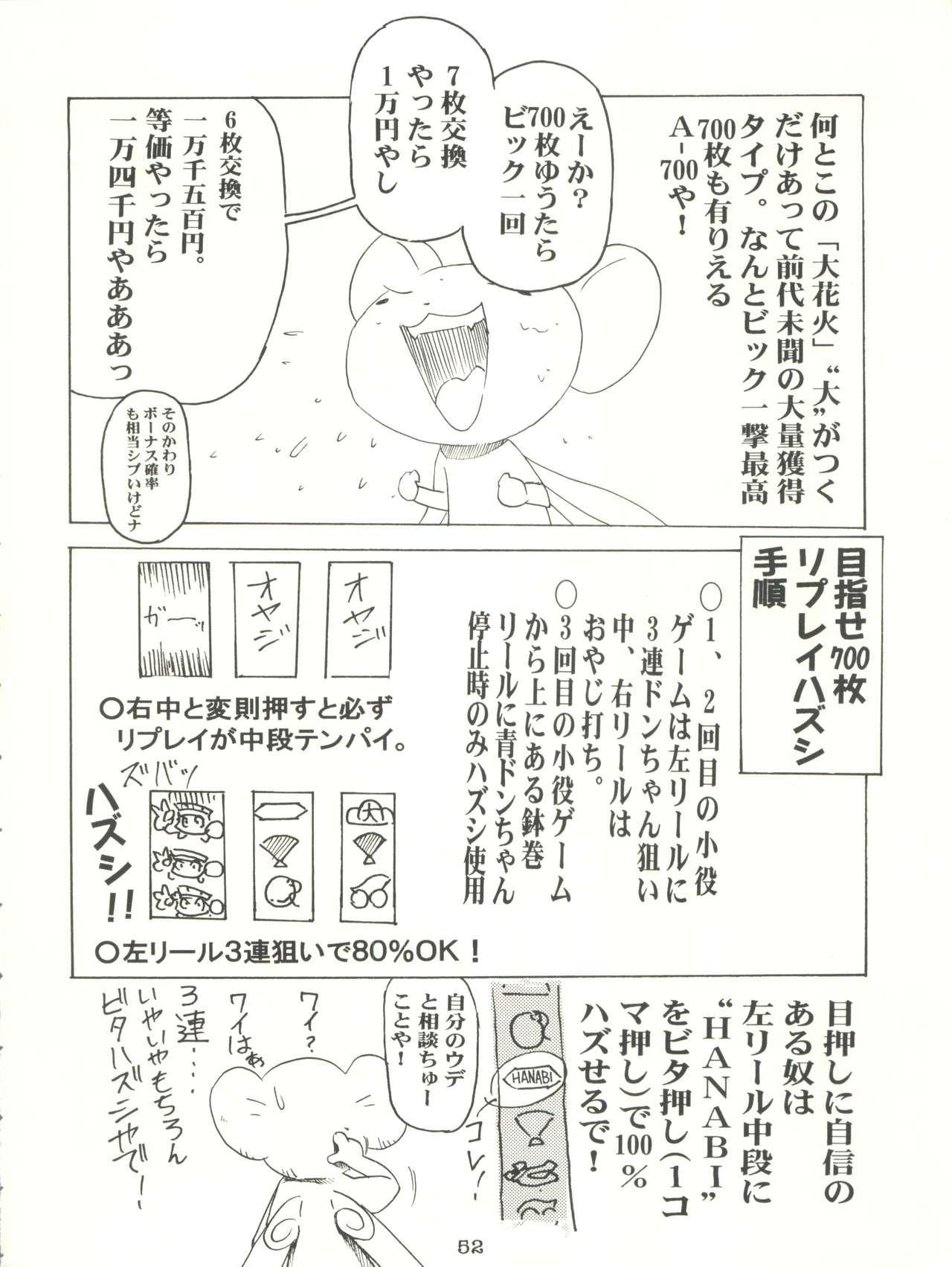 Sakura-Ame CROQUIS 51