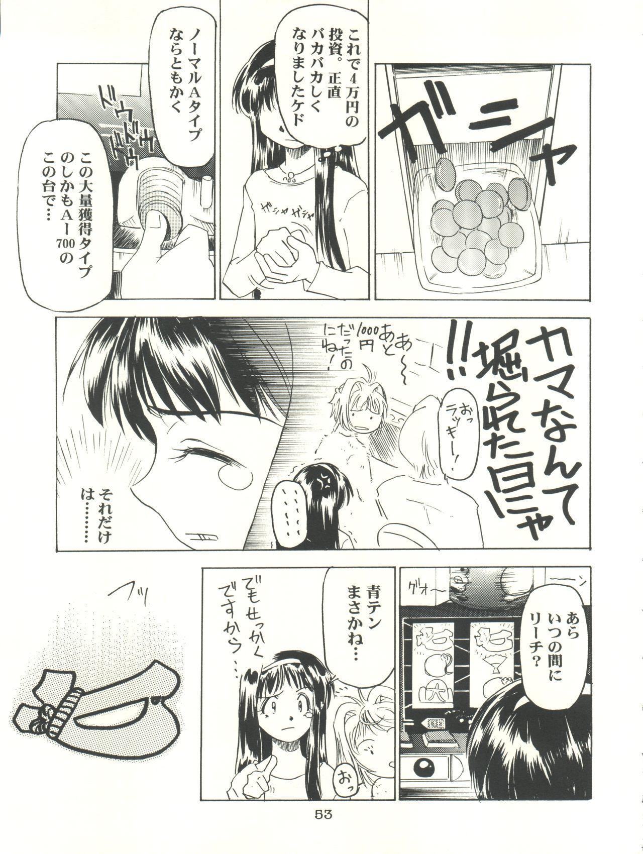 Sakura-Ame CROQUIS 52