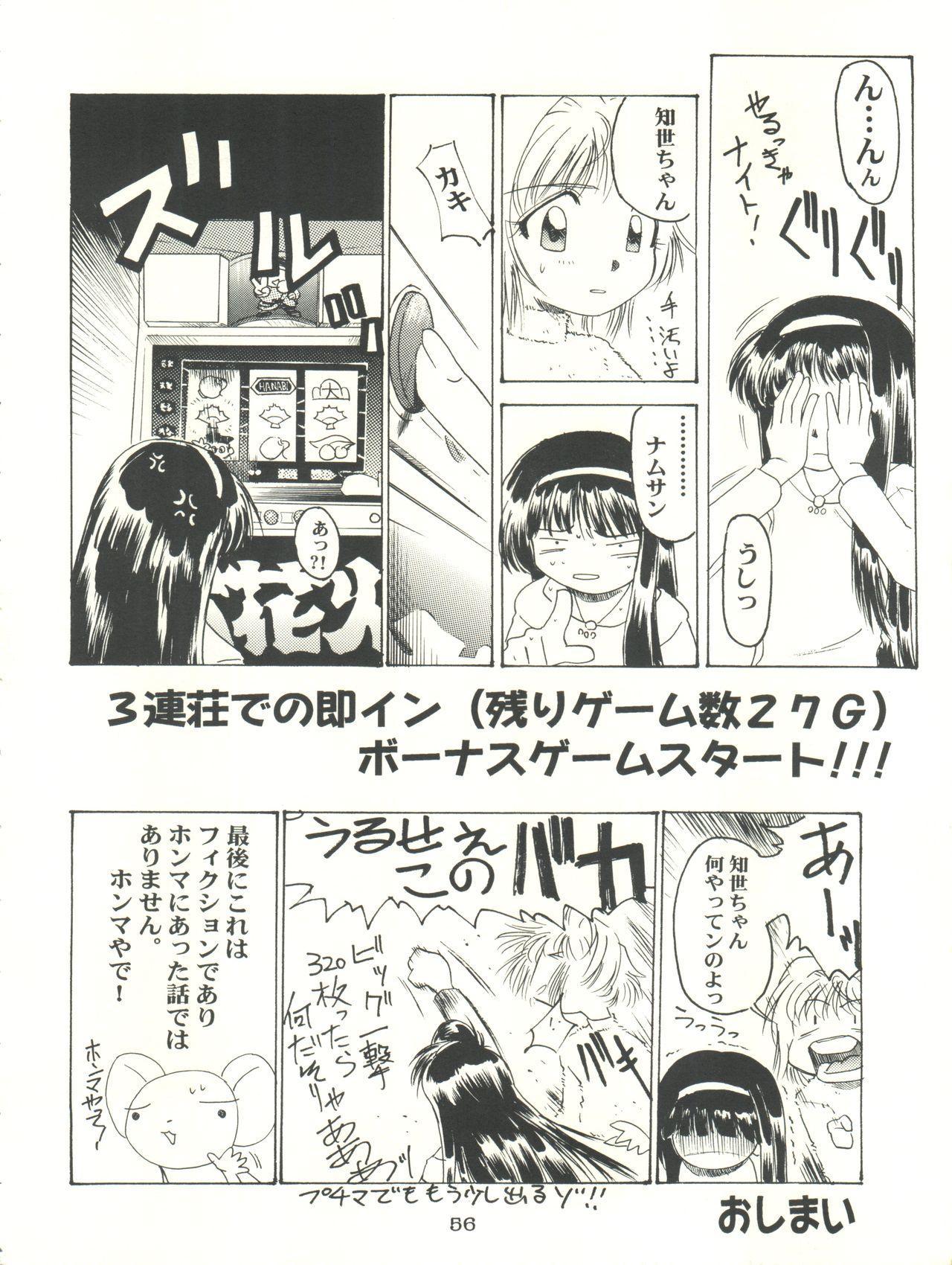 Sakura-Ame CROQUIS 55