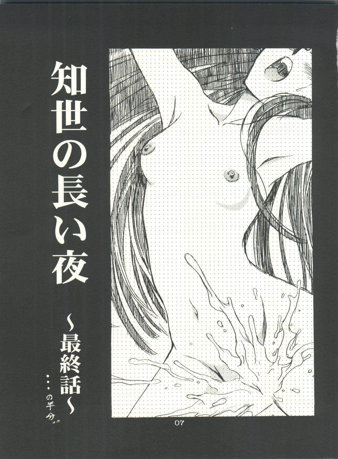 Sakura-Ame CROQUIS 6
