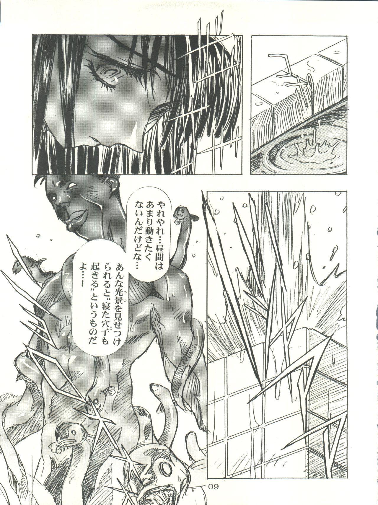 Sakura-Ame CROQUIS 8
