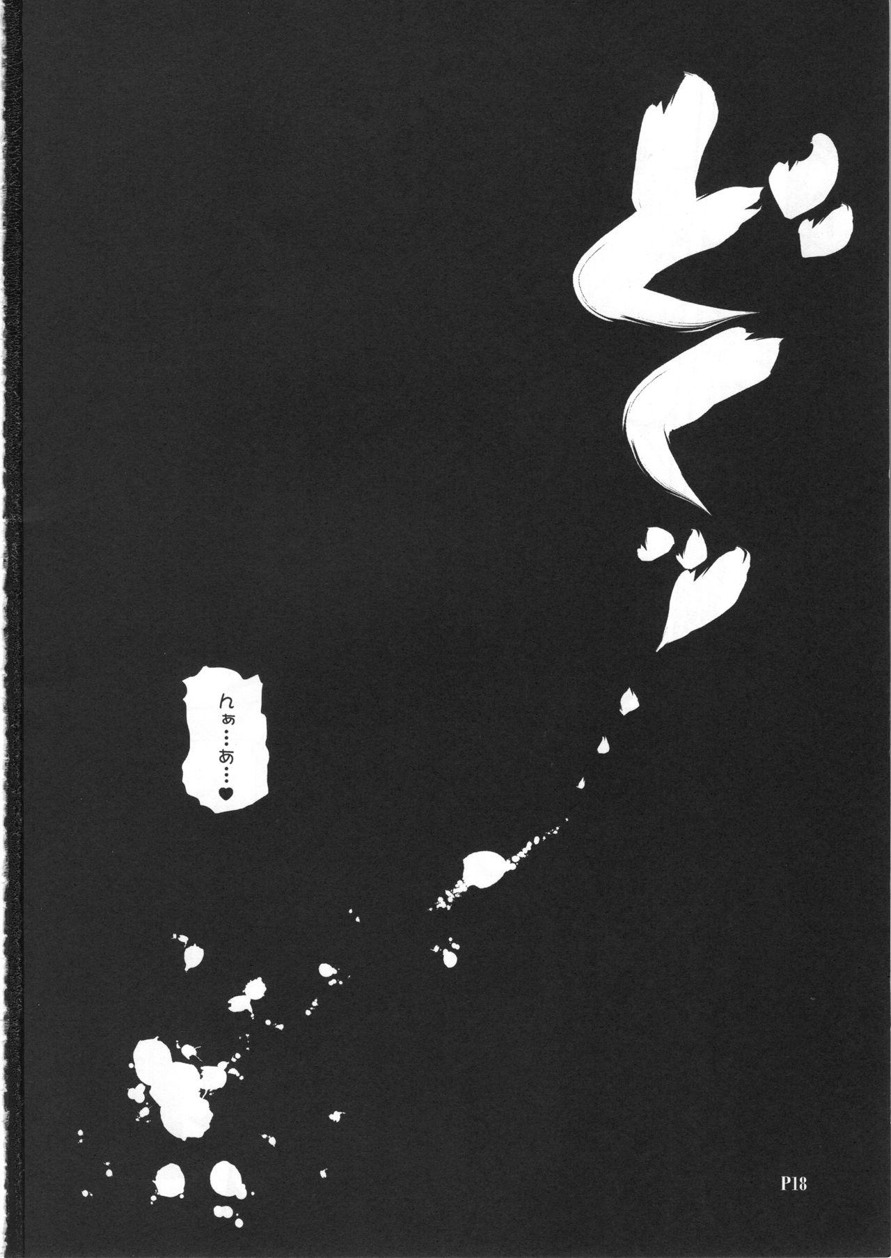 Ichigo Enjo Ako-chan 16