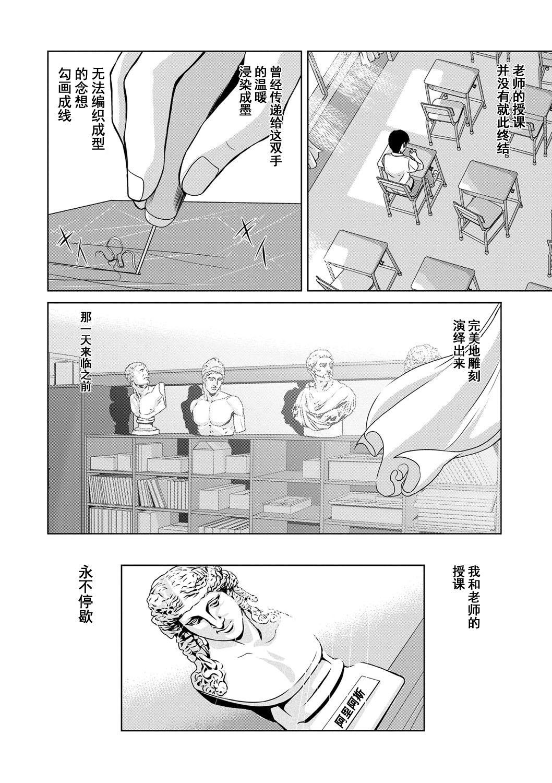 Ano Hi no Sensei Ch.001-004 105