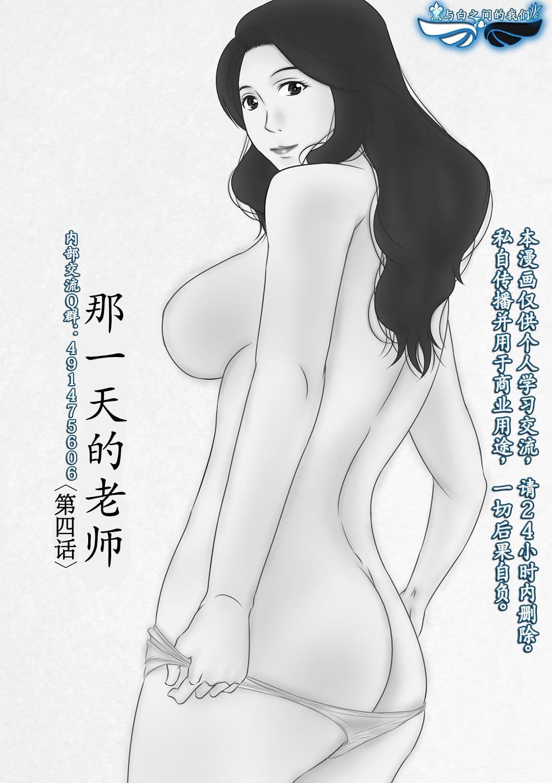 Ano Hi no Sensei Ch.001-004 108