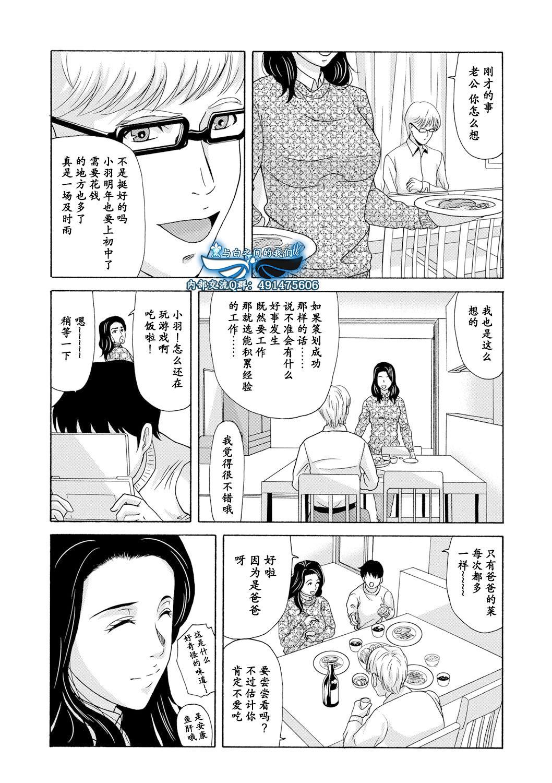 Ano Hi no Sensei Ch.001-004 109