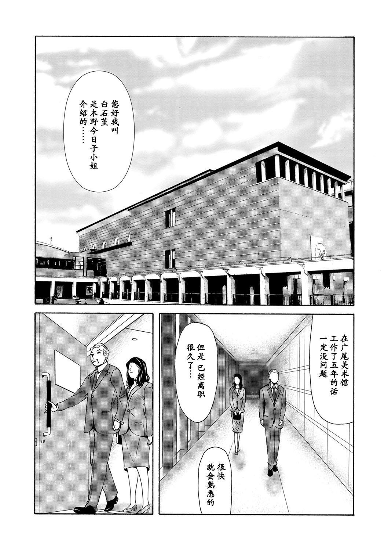 Ano Hi no Sensei Ch.001-004 114
