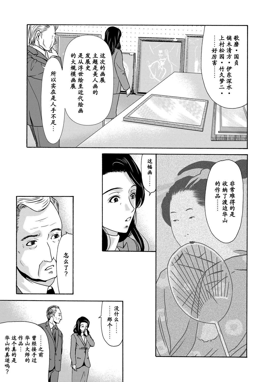 Ano Hi no Sensei Ch.001-004 116