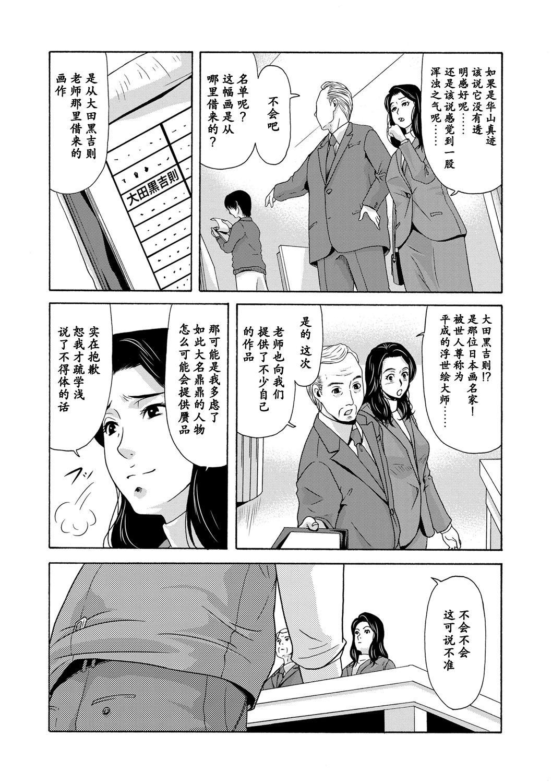 Ano Hi no Sensei Ch.001-004 117