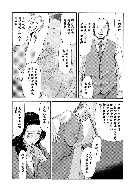 Ano Hi no Sensei Ch.001-004 118