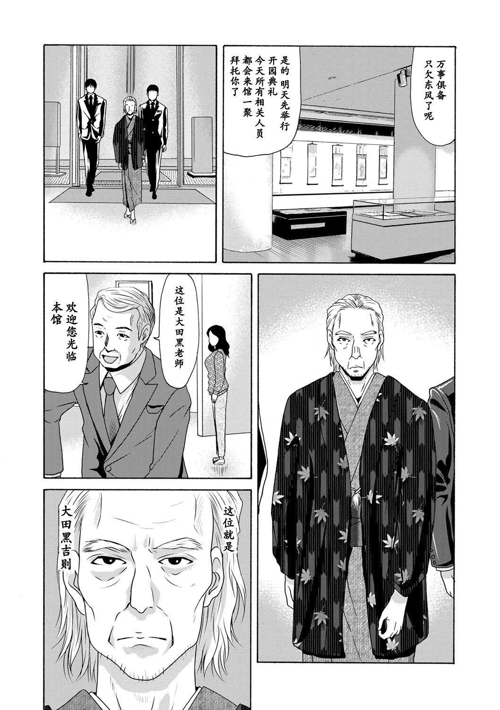 Ano Hi no Sensei Ch.001-004 120