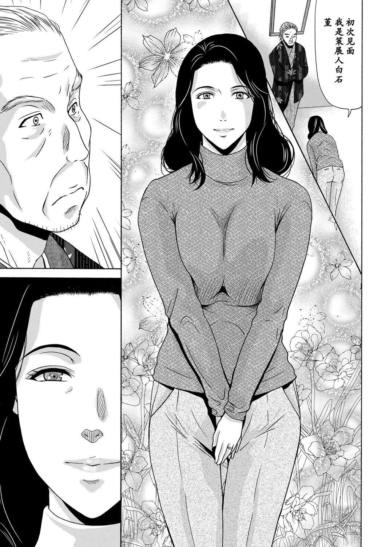 Ano Hi no Sensei Ch.001-004 122