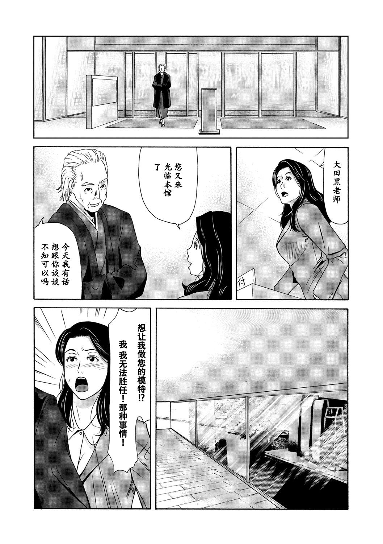 Ano Hi no Sensei Ch.001-004 125