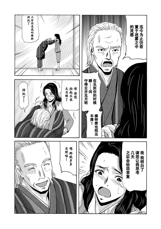 Ano Hi no Sensei Ch.001-004 126