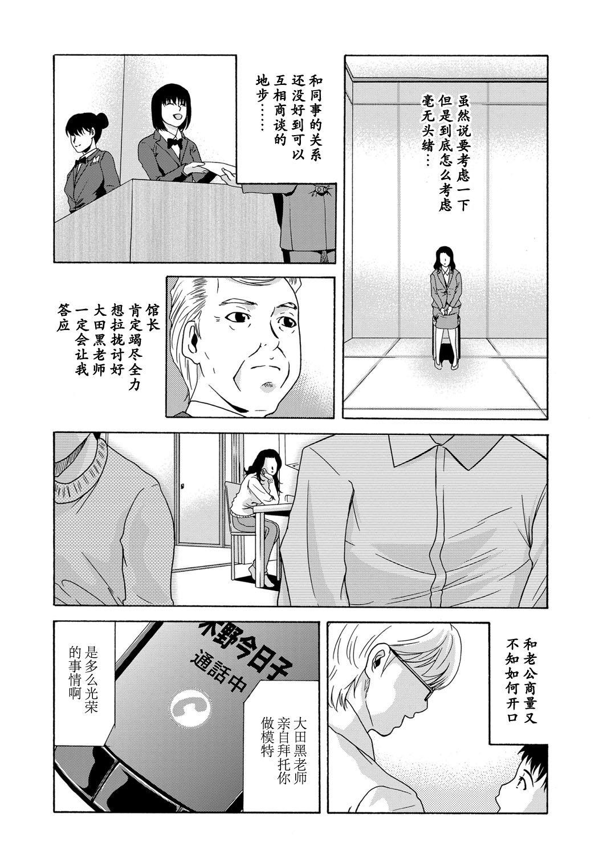 Ano Hi no Sensei Ch.001-004 127