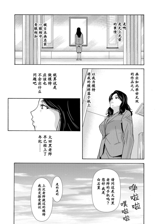 Ano Hi no Sensei Ch.001-004 128